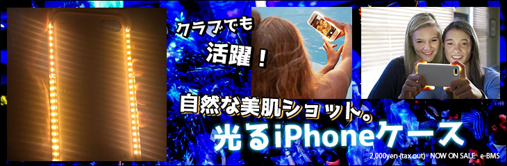 iPhone 7・ケース LED Selfie - iPhone 7 Case