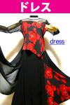 ドレス各種