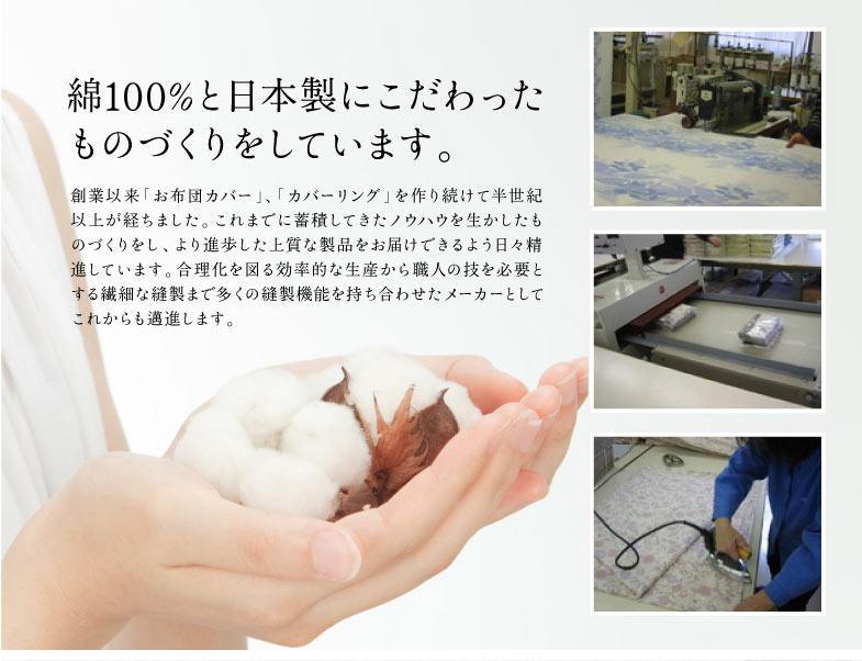 綿100%と日本製へのこだわり