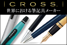 CROSS ペン 名入れ無料