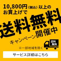 10,800円(税込)以上のお買上げで送料無料キャンペーン開催中!