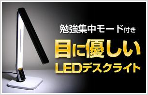 高演色性LEDデスクライト