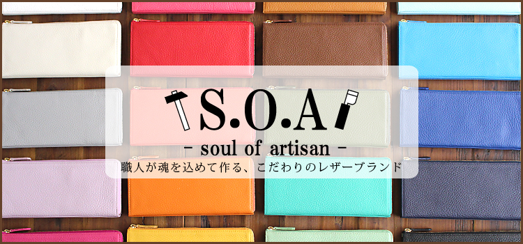 S.O.A こだわりの革小物ブランド