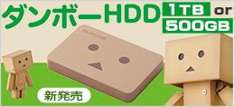 ダンボーHDD 1TB or 500GB 新発売