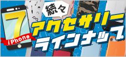 iPhone7アクセサリラインナップ