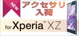 Xperia XA アクセサリ入荷