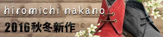 hiromichi nakano
