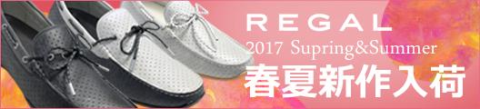 REGAL2017新作