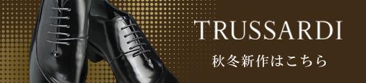 TRUSSARDI2016新作