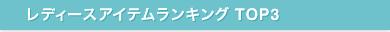 ��ǥ����������ƥ��� TOP3