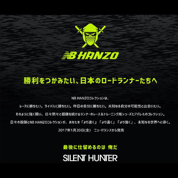 ニューバランス HANZO