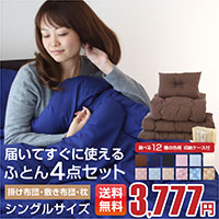 布団と寝具専門店 COLORS ふとん4点セット 掛布団 敷布団 枕 収納ケース シングルサイズ 3,333円 送料込み