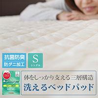 ベッドパッド 帝人綿マイティトップで ダニをブロック シングルサイズ 抗菌防臭 防ダニ