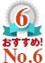 おすすめ!No.6