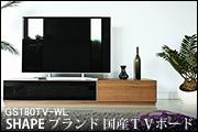 SHAPEブランド 国産TVボード 50%OFF!!