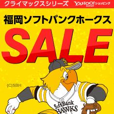 福岡ソフトバンクホークス クライマックスシリーズ制覇祈願セール
