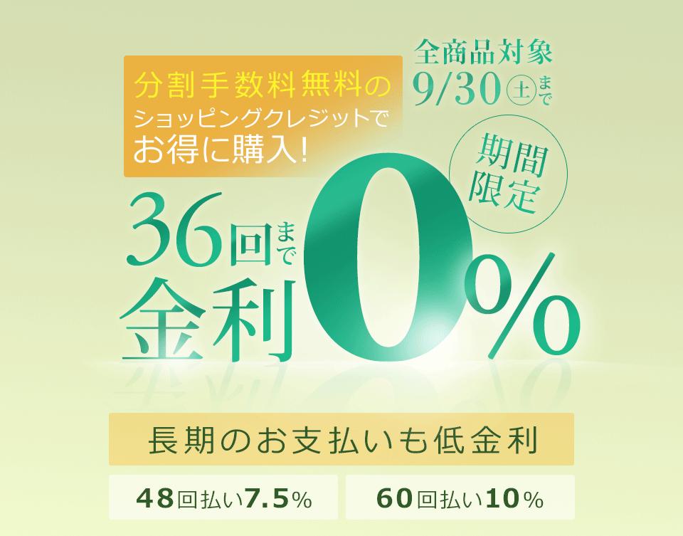 期間限定!低金利ショッピングクレジットが36回まで金利0%