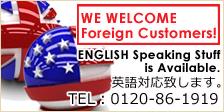 ゴールドエコヤフー店 英語