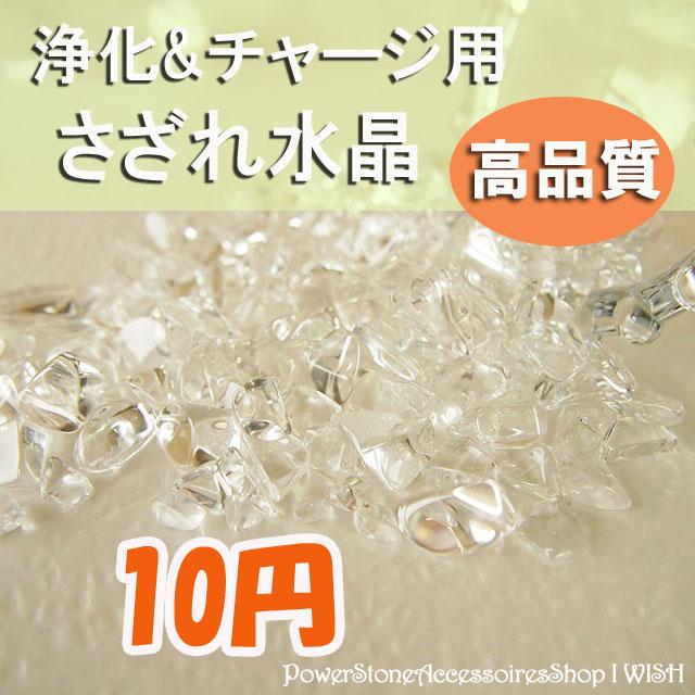 浄化&チャージ用さざれ水晶