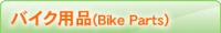 バイク用品(バイクパーツ)