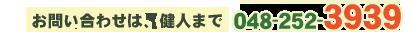 ���䤤��碌�ϡ���ͤޤǡ�TEL��048-252-3939