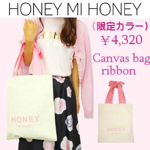 Honey mi Honey (ハニーミーハニー)キャンバスバックリボン(限定カラー)
