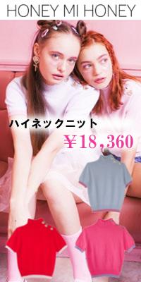 Honey mi Honey (ハニーミーハニー)ハイネックニット 16春夏予約