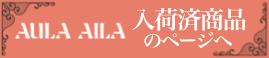 AULA AILA(アウラアイラ)入荷済み商品はコチラ!