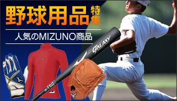 MIZUNO野球用品特集