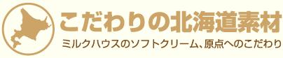 北海道札幌市のソフトクリーム屋 ミルクハウスのミルクへのこだわり