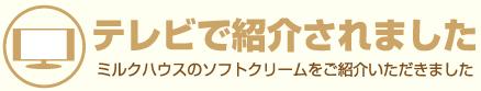 北海道札幌市のソフトクリーム屋 ミルクハウスのソフトクリームがテレビで紹介されました。