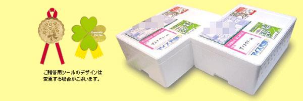 北海道札幌市ミルクハウスのご贈答用包装(無料)