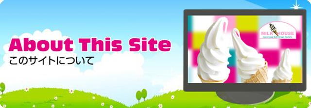北海道札幌市のソフトクリーム屋 ミルクハウスのオンラインショッピングサイトについて