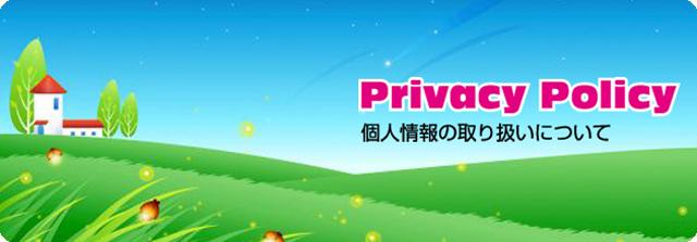 北海道札幌市のソフトクリーム屋 ミルクハウスのオンラインショッピングのプライバシーポリシー