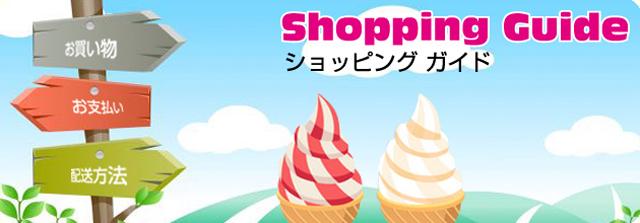 北海道札幌市のソフトクリーム屋 ミルクハウスのショッピングガイド