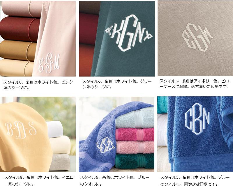 掛け布団カバー、ピローケースへの刺繍、タオルへの刺繍