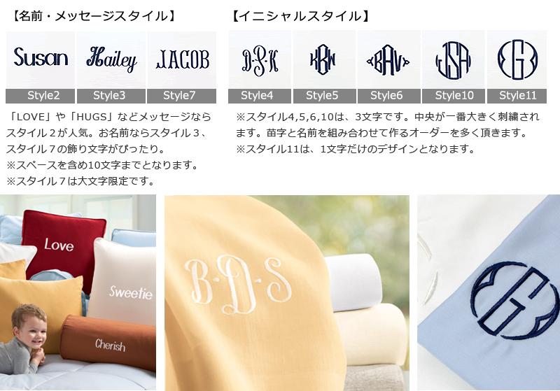 刺繍は8種類。メッセージスタイル、イニシャルスタイル
