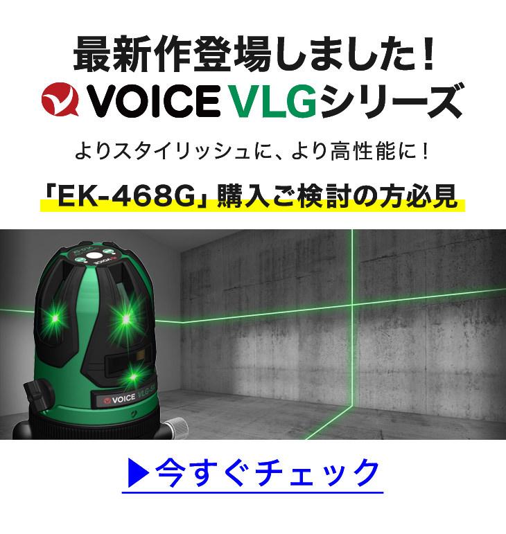 VLG5X