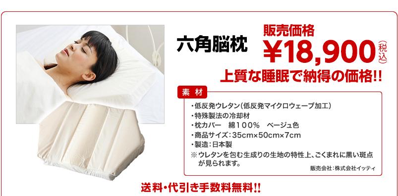 通常価格21,000円→特別価格18,900円 上質な睡眠で納得の価格