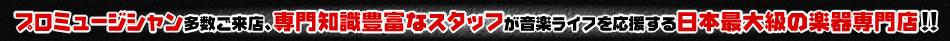 プロミュージシャン多数ご来店、専門知識豊富なスタッフが音楽ライフを応援する日本最大級の楽器専門店!!