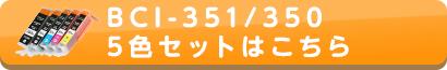 BCI-351+350-5色ボタン