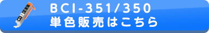 BCI-351+350-ñ���ܥ���