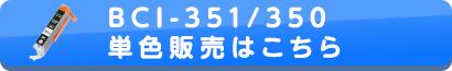 BCI-351+350-単色ボタン