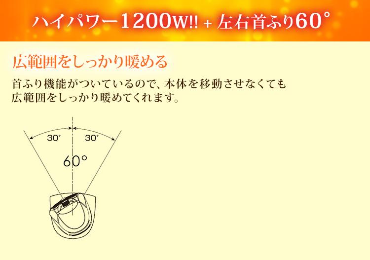 ハイパワー1200W