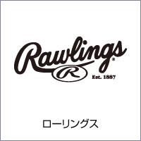 ローリングス