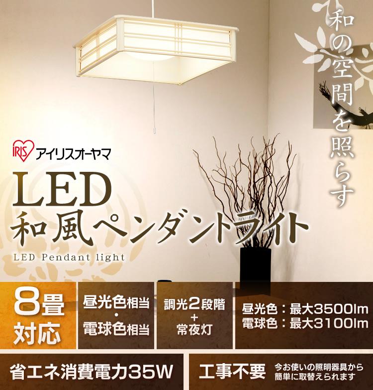 ペンダントライト LED 和風 照明 8畳 調光 PLC8D-J・PLC8L-J アイリスオーヤマ JOYライト