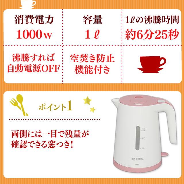 電気ケトル〔1L〕 IKK-1000-P/W ピンク
