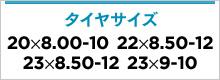 20��8.00-10 22��8.50-12 23��8.50-12