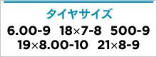 6.00-9 18��7-8 500-9 19��8.00-10 21��8-9