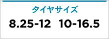 8.25-12��10-16.5��250-15